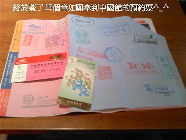 上海世博 326.jpg