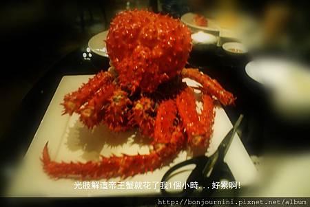 肢解帝王蟹