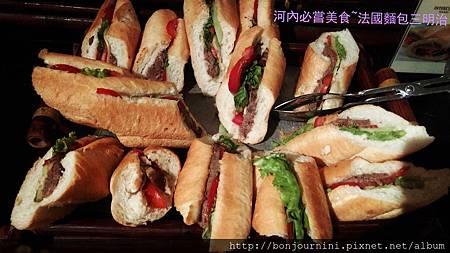 法國麵包三明治.jpg