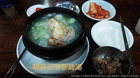 明洞百濟蔘雞湯