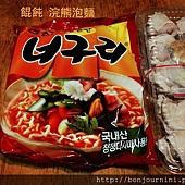 餛飩 浣熊泡麵