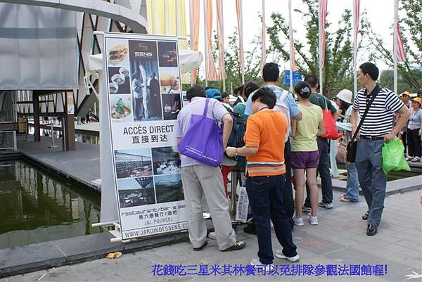 上海世博 123.jpg