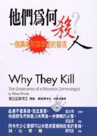 他們為何殺人