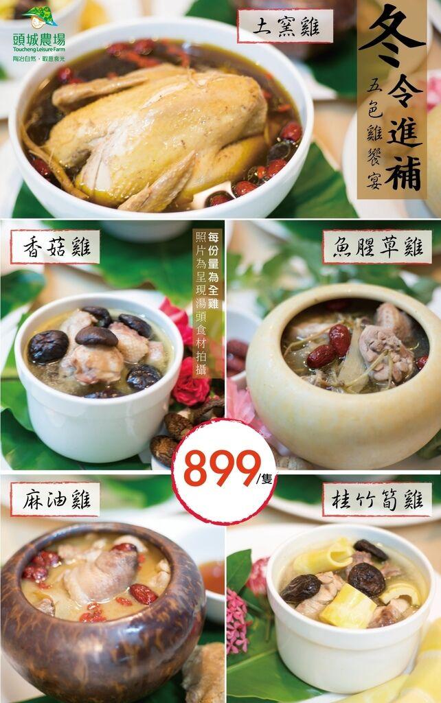 頭城農場-五色雞饗宴_6489.jpg