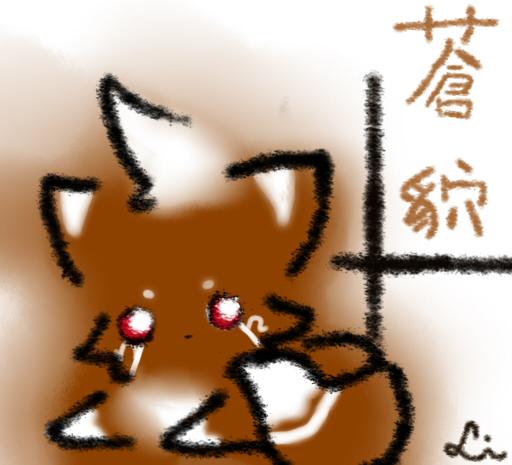 蒼貁委託.jpg