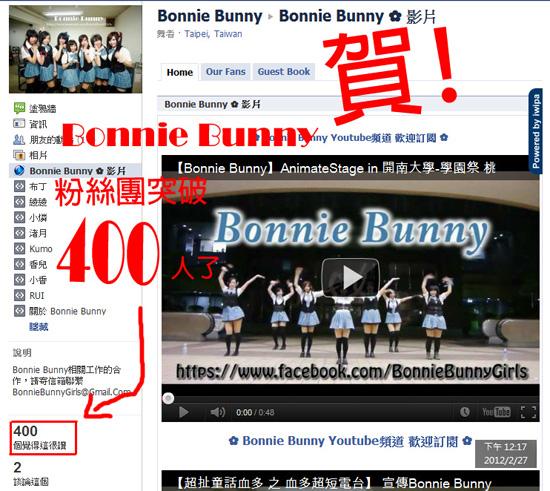 【賀】Bunny Bonnie 粉絲團突破400人