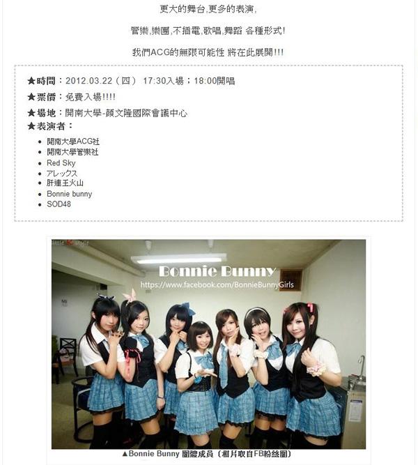 Bonnie Bunny網路新聞【Aniarc news 動漫新聞】2
