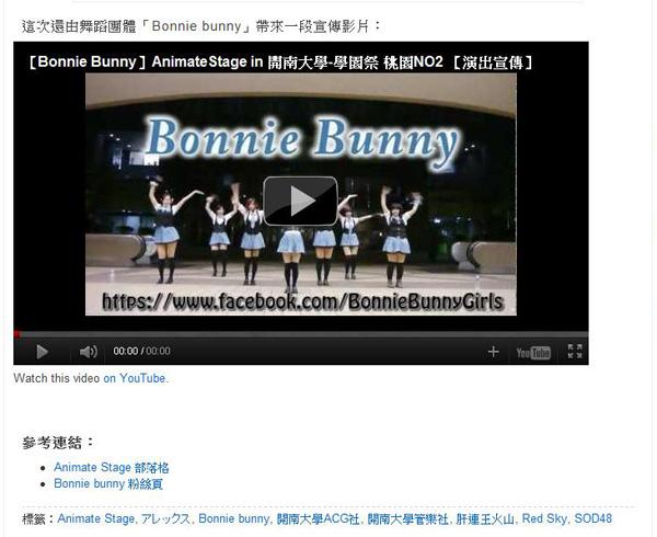 Bonnie Bunny網路新聞【Aniarc news 動漫新聞】3