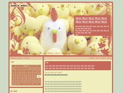 10_復刻雞