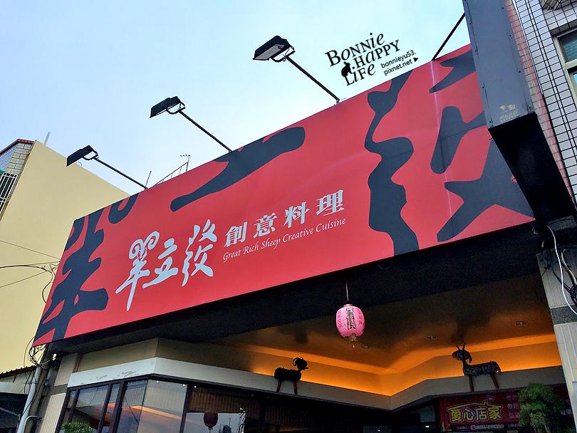 食記 / 屏東東港。羊立發創意料理