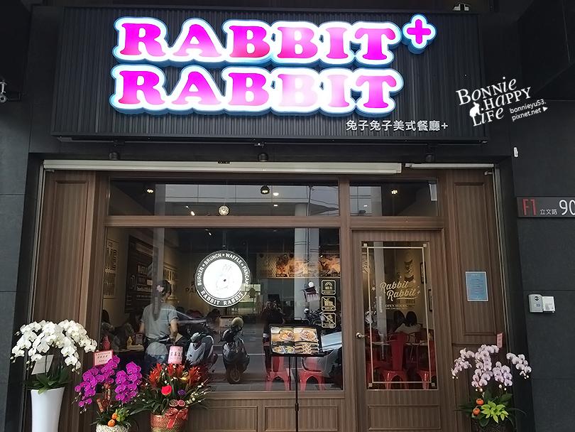 食記 / 高雄左營。兔子兔子 Rabbit Rabbit +