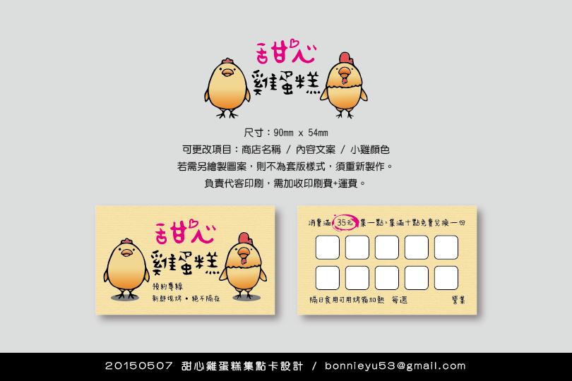 (可更改) 集點卡設計_甜心雞蛋糕