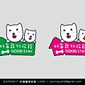 手繪 LOGO 設計_好窩寵物旅館