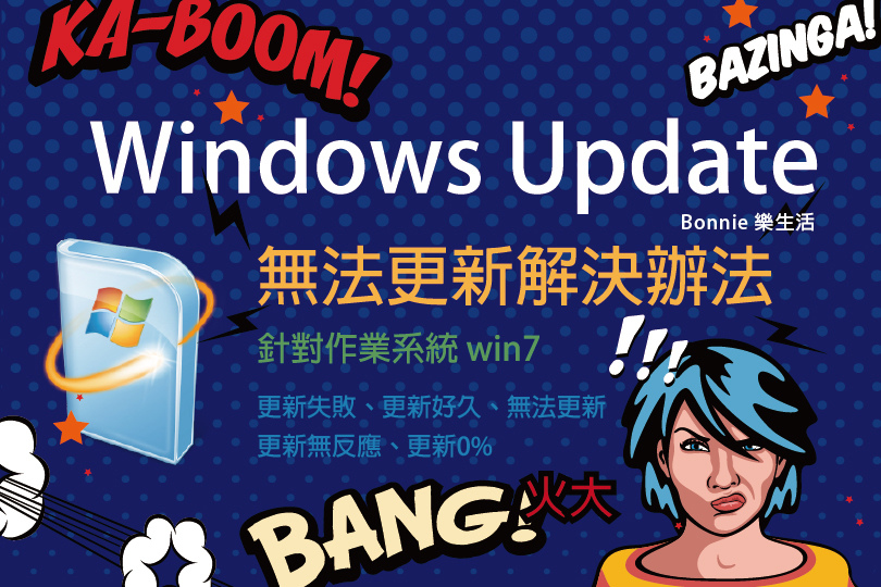 解決 / WindowsUpdate 無法更新、更新0%、更新好久(For win7)