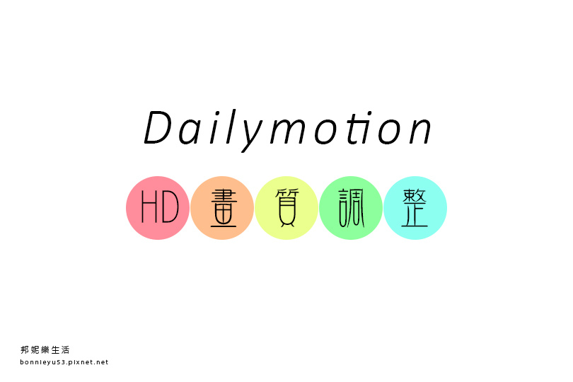 教學 / Dailymotion HD 畫質調整(Chrome 外掛)