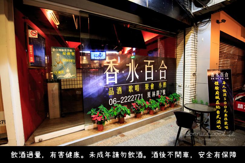 食記 / 香水百合酒吧。揪三五好友聚餐包場歡唱一整天。台南KTV酒吧