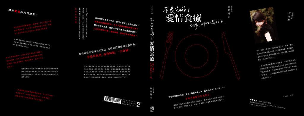 愛情食療 - 展開封面 - 0531