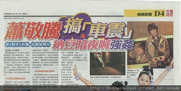 01.11中時_蕭敬騰搞車震 納豆暗夜喊強姦.jpg