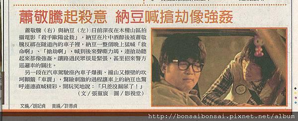 01.11自由_蕭敬騰起殺意 納豆喊搶劫像強姦.jpg
