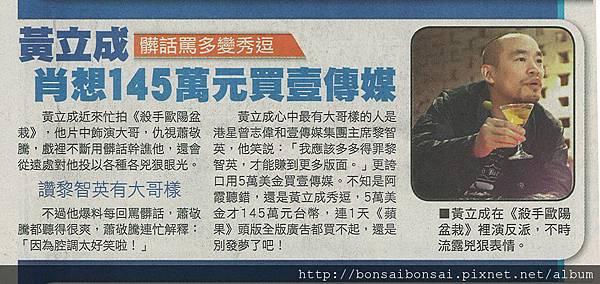 01.14 蘋果_黃立成 髒話罵多變秀逗 肖想145萬元買壹傳媒.jpg