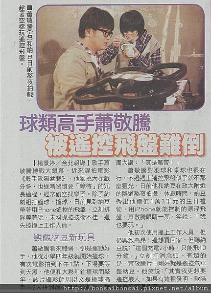 01.21《蘋果日報》球類高手蕭敬騰 被遙控飛盤難倒.jpg