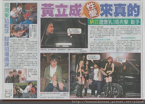 01.30《自由時報》黃立成性愛來真的-納豆遭爆乳3姬夾擊 斷手.jpg