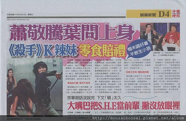 06.22《中國時報》蕭敬騰葉問上身《殺手》K辣妹零食賠禮.jpg