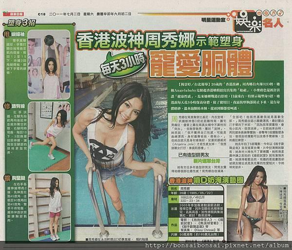 07.02《蘋果日報》香港波神周秀娜示範塑身寵愛胴體.jpg