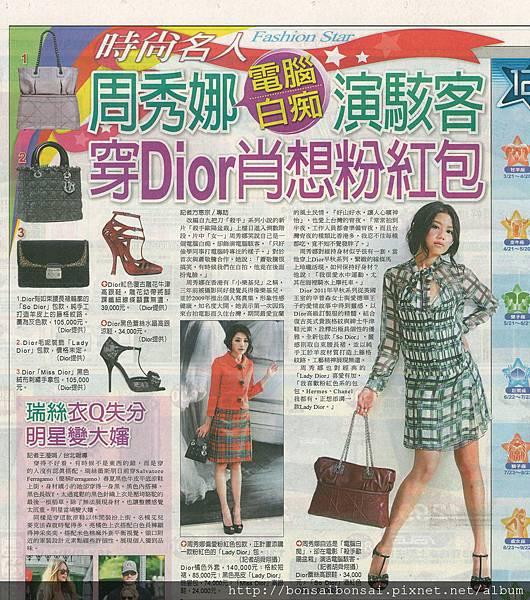 07.17 自由_周秀娜電腦白癡演駭客 穿Dior肖想粉紅包.jpg
