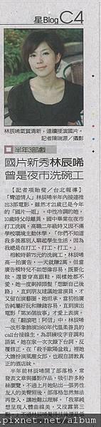 07.21 聯合:國片新秀林辰唏 曾是夜市洗碗工.jpg