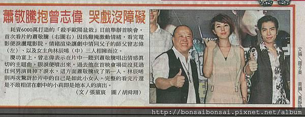 07.29 自由_蕭敬騰抱曾志偉 哭戲沒障礙.jpg