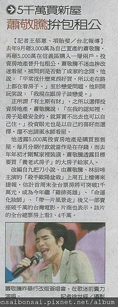 08.01news 聯合_蕭敬騰拼包租公.jpg