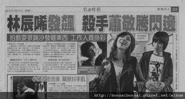 01.17《自由時報》林辰唏發飆_殺手蕭敬騰閃邊