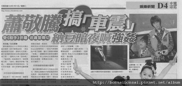 火燒車 中國時報剪報
