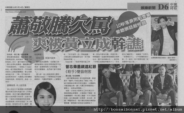 0114中國時報的報導剪報