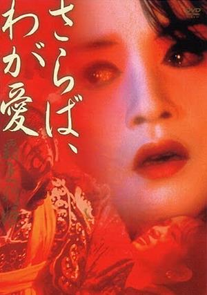 霸王別姬(1993).jpg