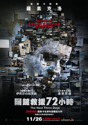 關鍵救援72小時(2010).jpg