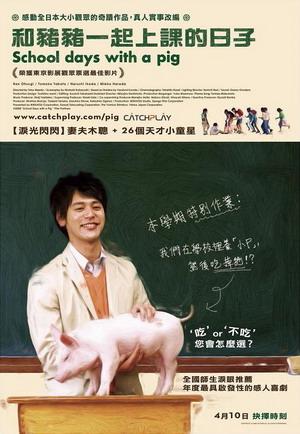 和豬豬一起上課的日子(2008).jpg
