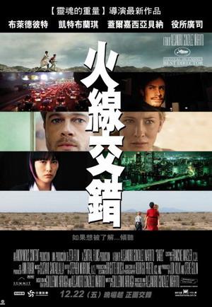 火線交錯(2006).jpg