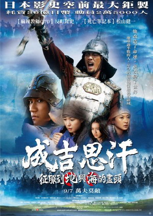 成吉思汗:征服到地與海的盡頭(2007).jpg