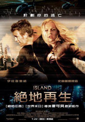 絕地再生(2005).jpg