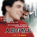 人間有情天(2001).jpg