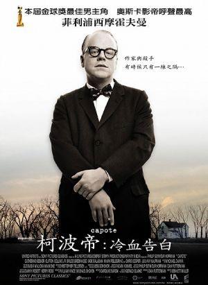 柯波帝 冷血告白(2005).jpg