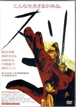 扒手(2000).jpg