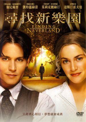 尋找新樂園(2004).jpg