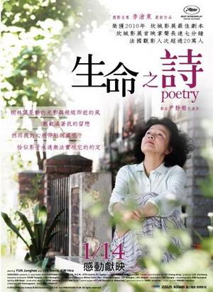 生命之詩(2010).jpg