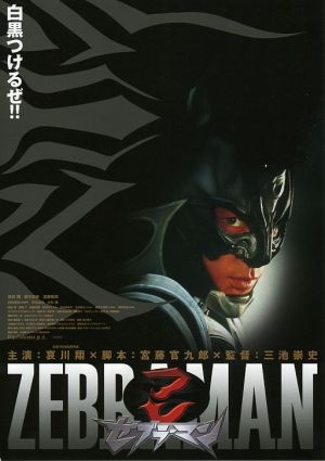 班馬人(2004).jpg