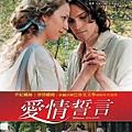 愛情誓言(2007).jpg
