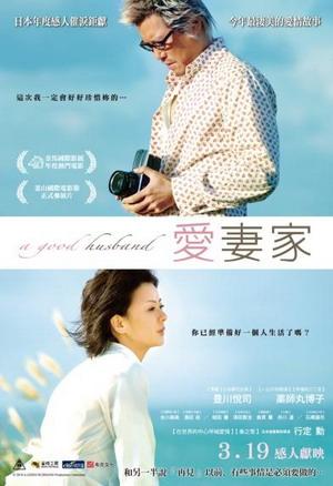 愛妻家(2009).jpg