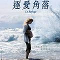 逐愛角落(2009).jpg